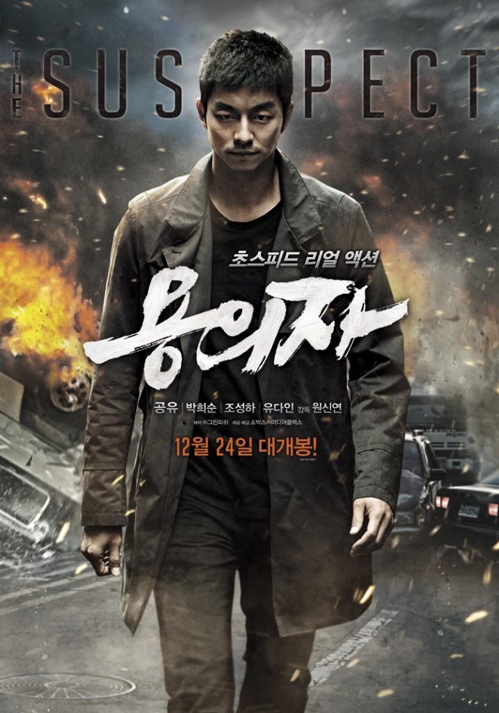 The_Suspect_-_Korean_Movie-p2-717x1024