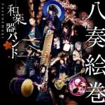 [Japonia] Zapowiedź drugiego albumu zespołu Wagakki Band