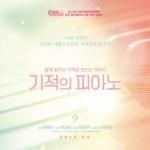 """[Korea Płd] Wzruszający film dokumentalny """"The Piano"""""""
