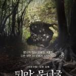 [Korea Płd] Nowy koreański horror! The Chosen: Forbidden Cave