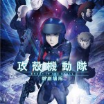 [Japonia] Data premiery filmu Ghost In The Shell w wersji DVD