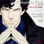 """[USA/Wielka Brytania] Manga """"Sherlock"""" zmierza na półki sklepowe"""