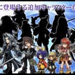 """[Świat] """"Dissidia Final Fantasy Opera Omnia"""" przełożone na początek 2017 roku"""