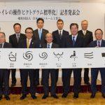 [Japonia] Japończycy wprowadzają 8 piktogramów dotyczących korzystania z toalety