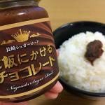 [Japonia] Czekoladowy ryż, czyli nowy kulinarny trend wśród Japończyków