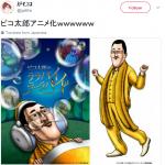[Japonia] Twórca Pen-Pineapple-Apple-Pen będzie miał anime