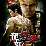 [Japonia] Zapowiedź gry Yakuza Kiwami 2