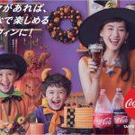[Japonia] Sezon Halloween rusza!