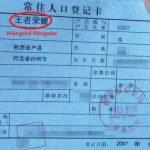 [Chiny] Gra inspiracją dla imienia dziecka