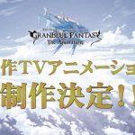 """[Japonia] Nowe anime na podstawie """"Granblue Fantasy"""""""