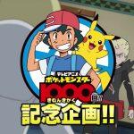 [Japonia] Przygotowania do celebracji tysięcznego odcinka Pokemonów
