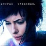 "[Japonia] Live-action ""Ghost in the Shell"" wygrało nagrodę HPA za Color Grading"
