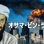 [Świat] Osama Bin Laden - terrorysta, gracz i miłośnik anime
