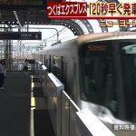 [Japonia] Firma przewozowa przeprasza za wcześniejszy odjazd pociągu