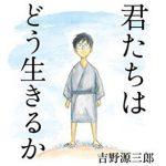 [Japonia] Nowy film Hayao Miyazakiego będzie mieszaniną gatunków