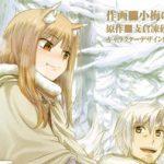 """[Japonia] Manga """"Spice and Wolf"""" zakończy się 27 grudnia"""
