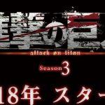 "[Japonia] Nowa grafika reklamująca trzeci sezon ""Attack on Titan"""