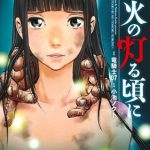 [Japonia] Manga Hotaru-Bi no Tomoru Koro ni zakończy się w przyszłym miesiącu