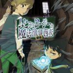 [Japonia] Muhyo to Roji no Mahōritsu Sōdan Jimusho otrzyma anime