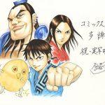[Japonia] Projekt live-action historycznej mangi
