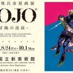 [Japonia] Wystawa poświęcona twórcy JoJo's Bizarre Adventure