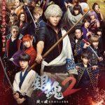 [Japonia] Film live-action Gintamy przekroczył budżet 3bln jenów