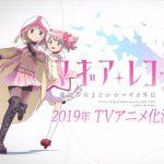 [Japonia] Aplikacja RPG na podstawie anime Madoka Magica dostanie anime