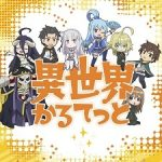 [Japonia] Mini Crossover Anime 'Isekai Quartet'