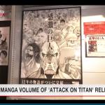 Ostatni tom Attack on Titan wydany